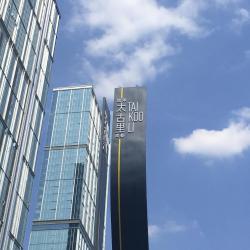 Centro commerciale Sino-Ocean Taikoo Li, Chengdu