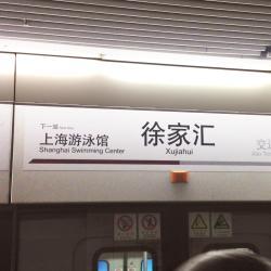 Xujiahui Station