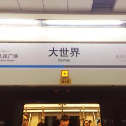 Dashijie Station