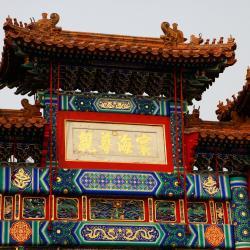 Yonghegong Temple