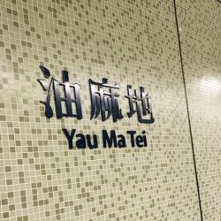 MTR Yau Ma Tei Station