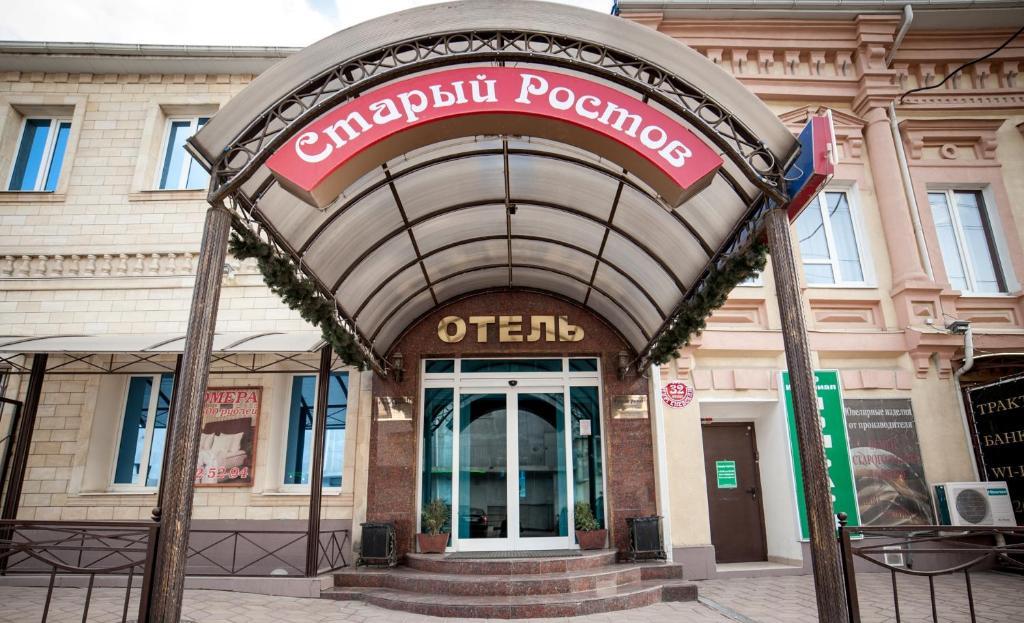 Отель  Отель Старый Ростов