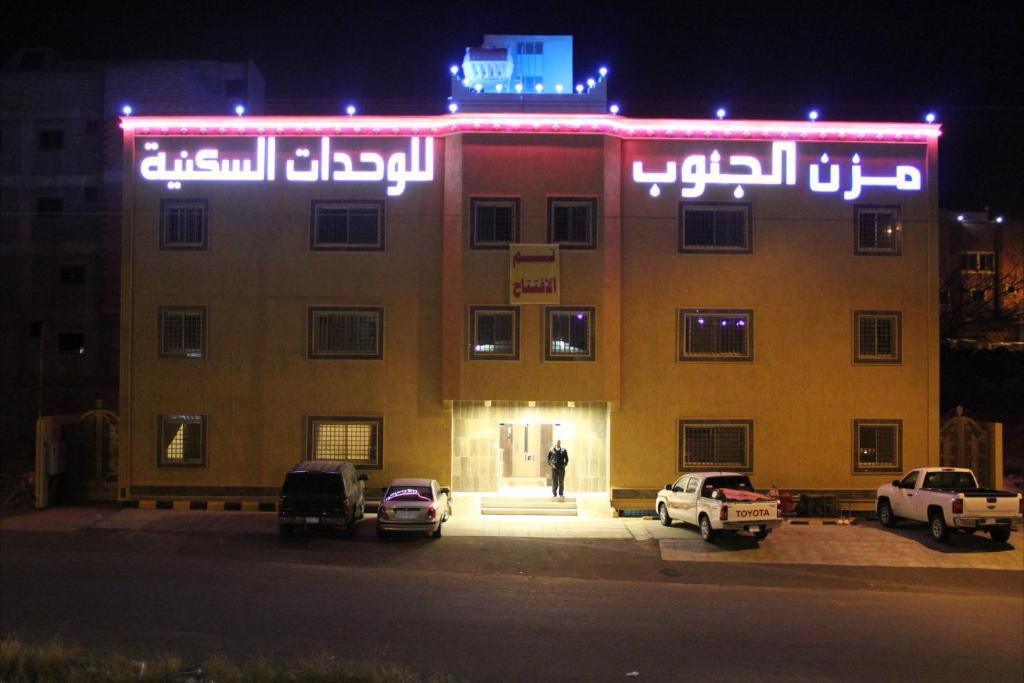 Апарт-отель  Mozn Abha Furnished Units