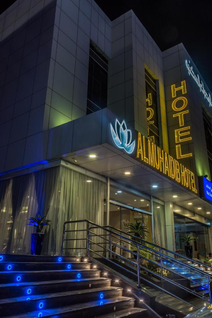 Апарт-отель  Al Muhaidb Al Takhasosi Hotel