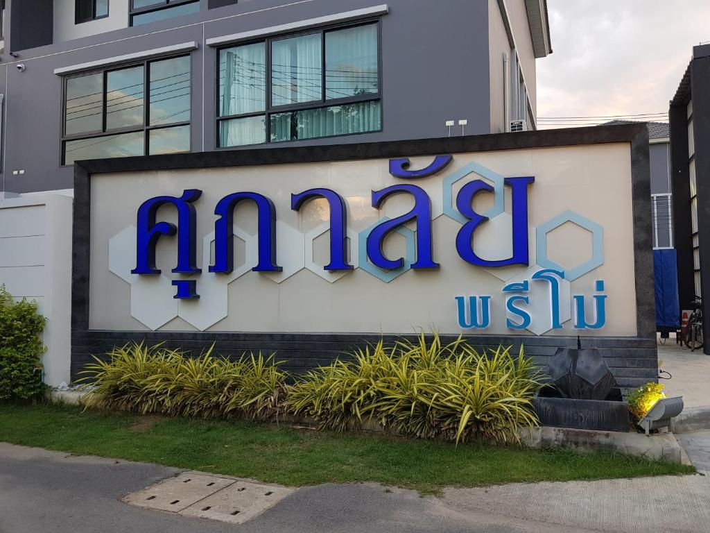 Дом для отпуска Townhouse 5 mins from Central Airport plaza changmai - отзывы Booking