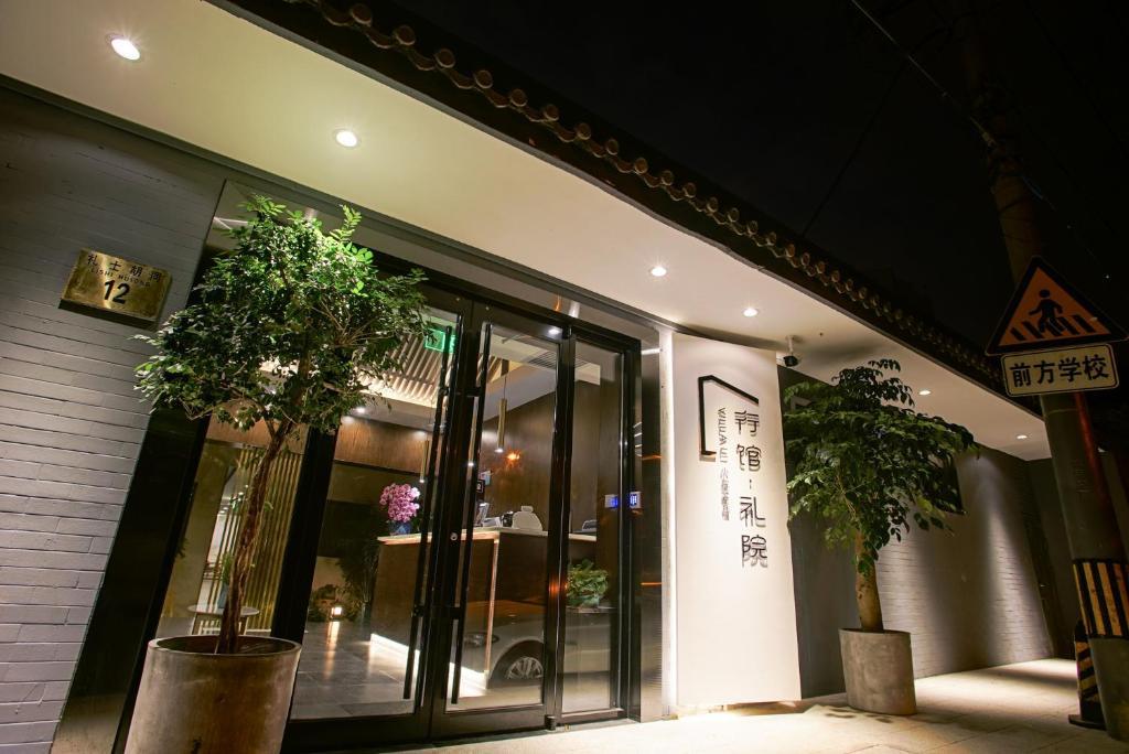 Отель Отель Xingshe Alley Courtyard Hotel Beijing Wangfujing Forbidden City Branch