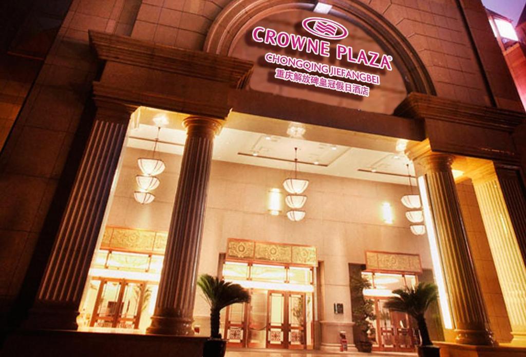 Отель Отель Crowne Plaza Chongqing Jiefangbei, An IHG Hotel