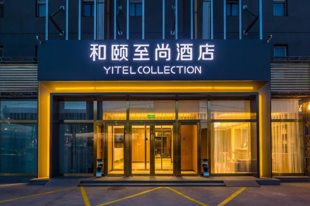 Отель Отель Yitel Collection (Beijing Capital International Airport New Exhibition Center)