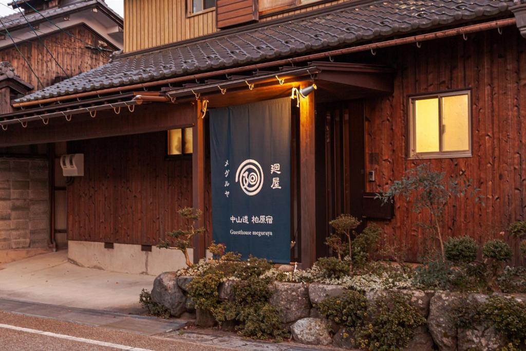 Гостевой дом  Meguruya GuestHouse on Nakasendo trail  - отзывы Booking