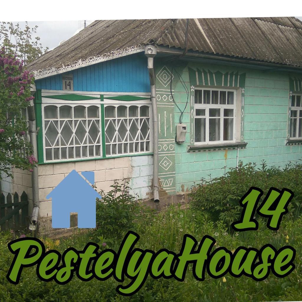 Загородный дом  PestelyaHouse14  - отзывы Booking