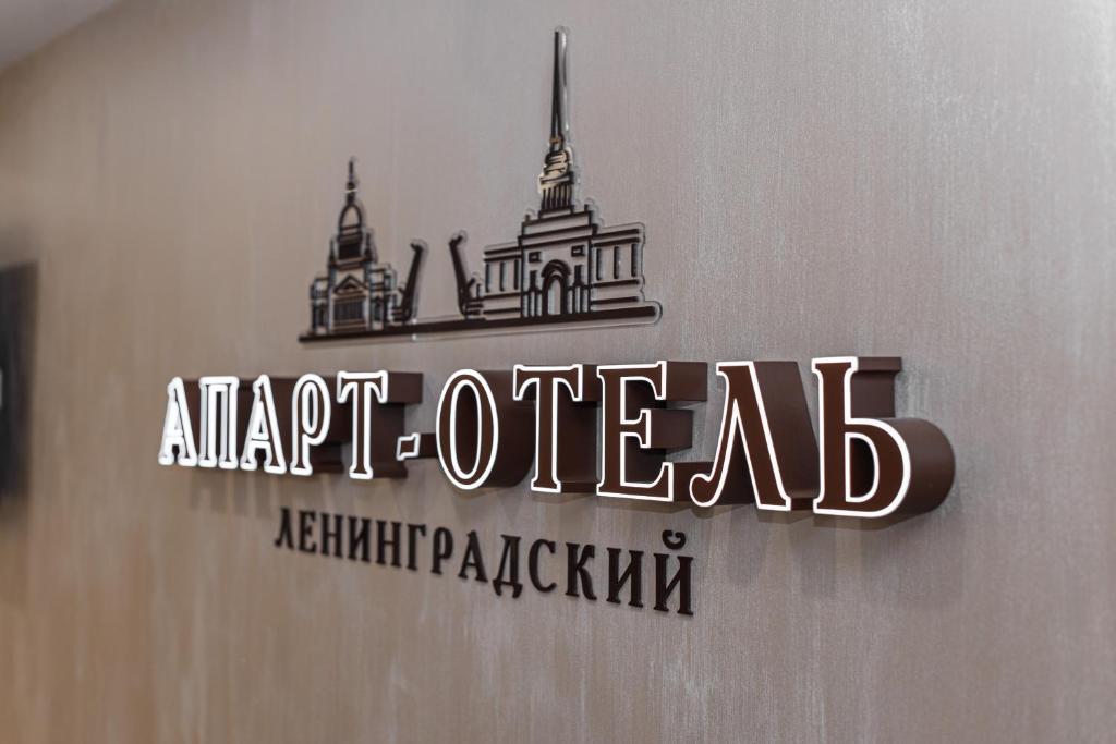 Отель Отель АПАРТ-ОТЕЛЬ Ленинградский