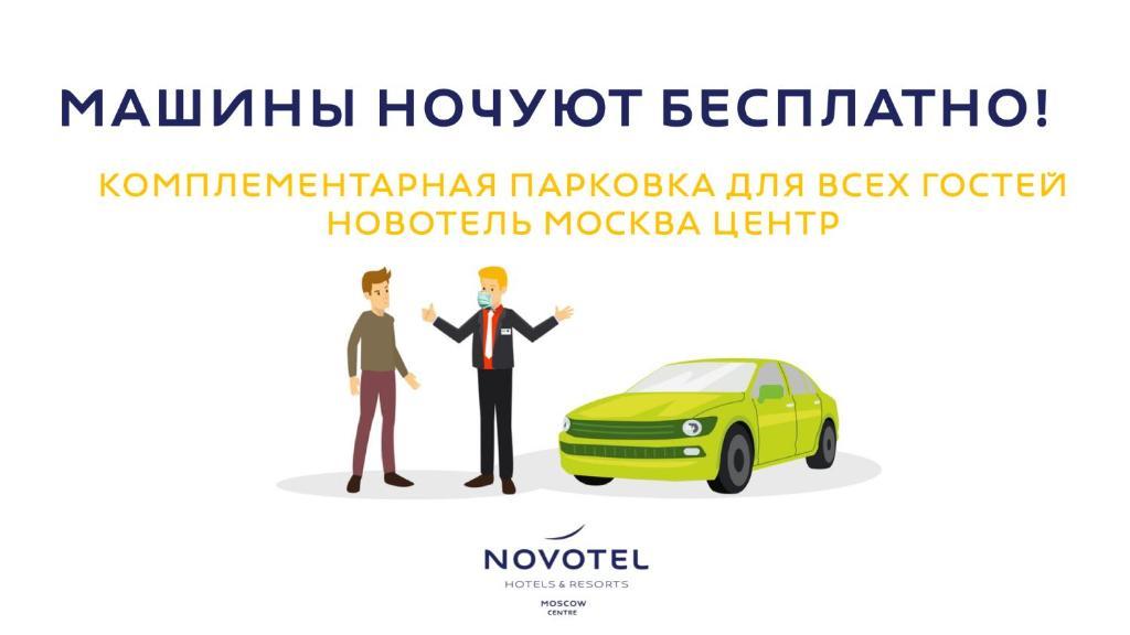 Отель Новотель Москва Центр - отзывы Booking