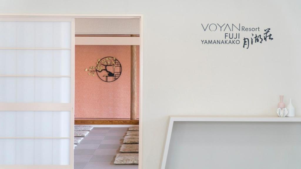 Отель  VOYAN Resort 富士山中湖・月湖荘  - отзывы Booking