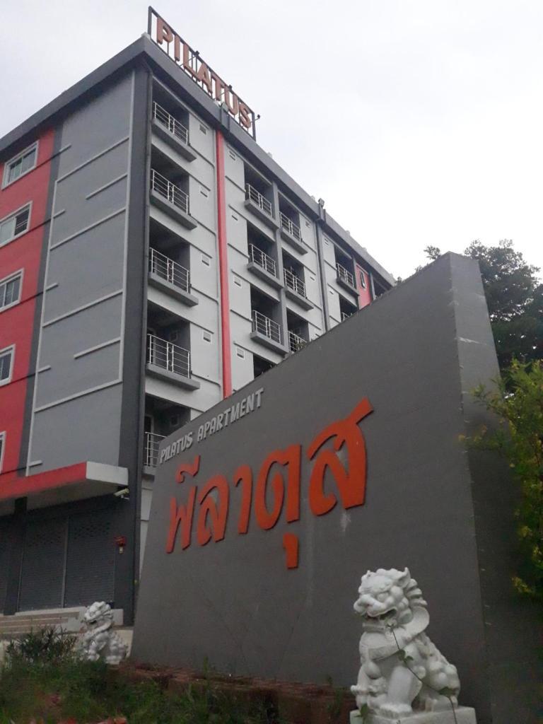 Отель พีลาตุส อพาร์ทเม้นท์ (Pilatus Apartment) - отзывы Booking