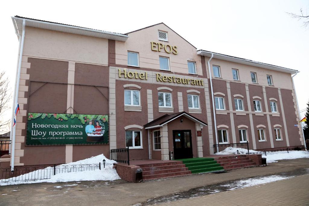 Отель  Hotel Epos  - отзывы Booking