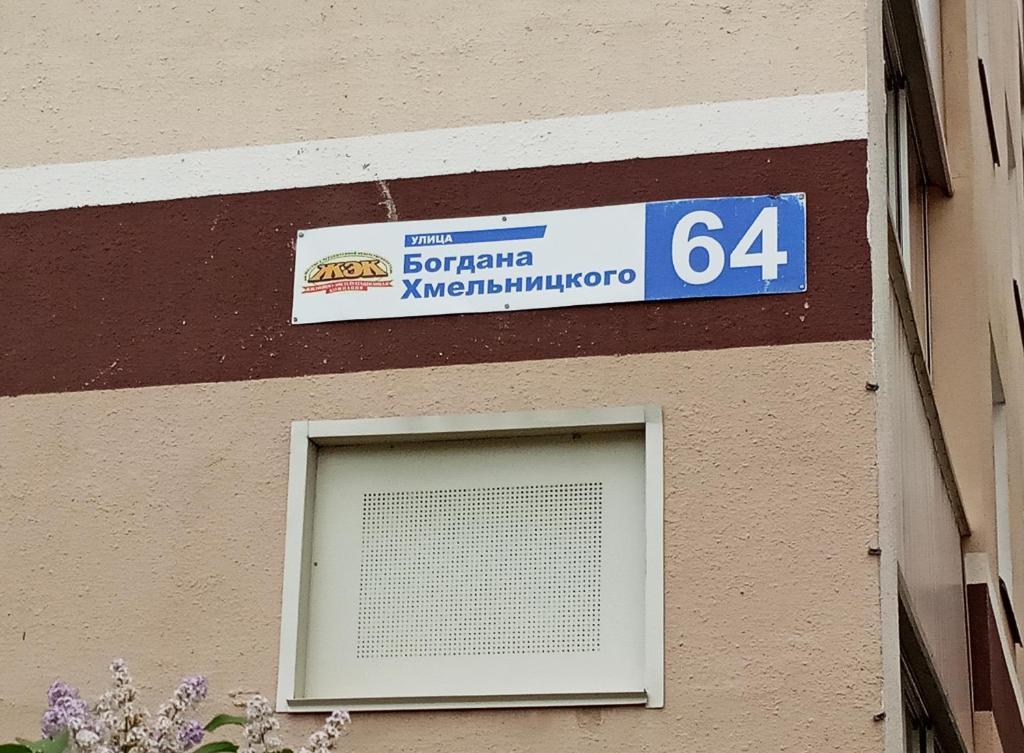 Апартаменты/квартира Двухкомнатная квартира на Хмельницкого 64 - отзывы Booking