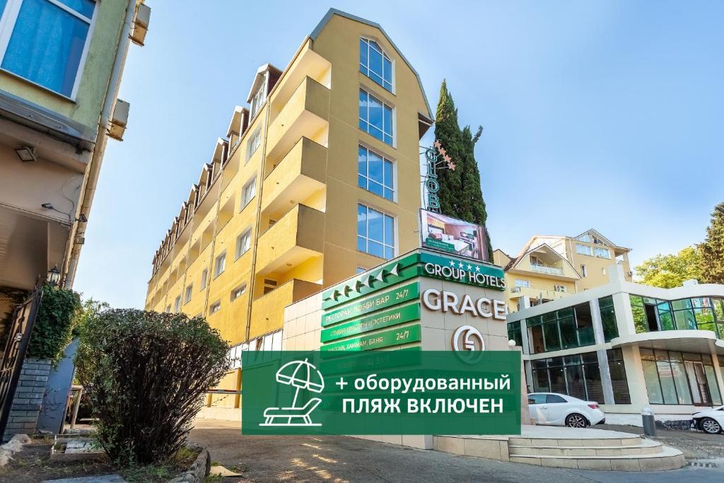 Отель Грейс Глобал Конгресс & СПА - отзывы Booking