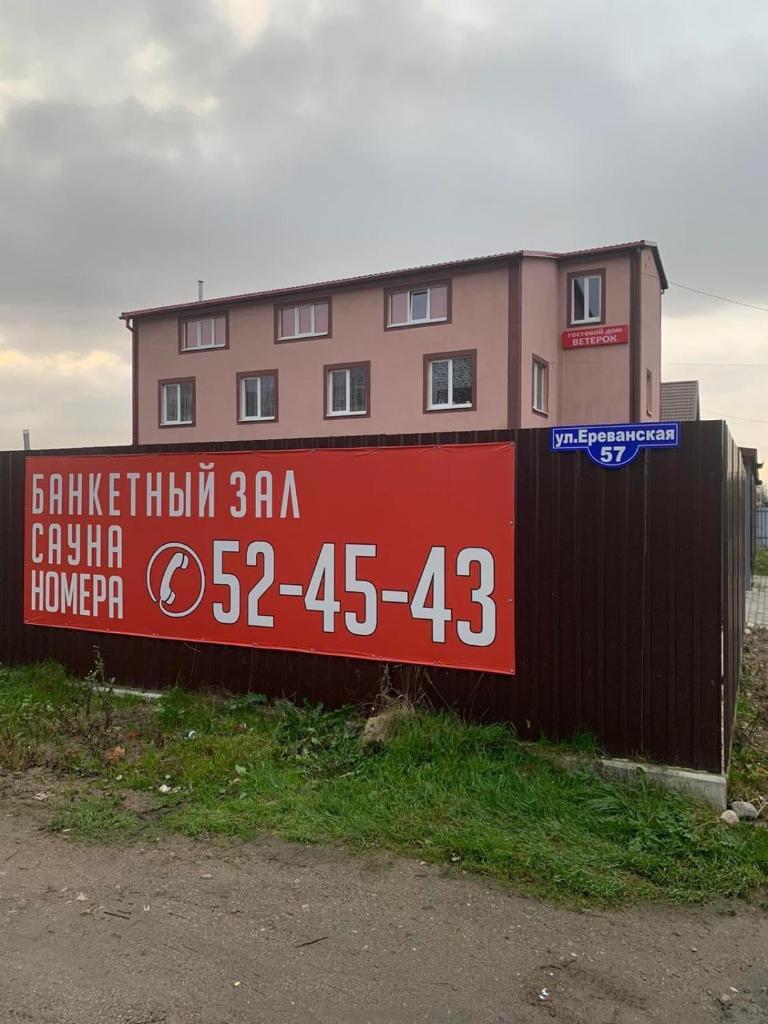 Отель  Отель  Veterok