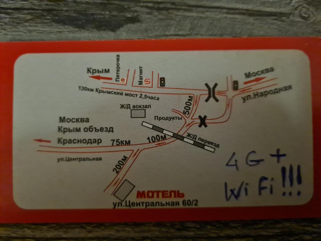 Мотель  Motel on Tsentralnaya 60-2  - отзывы Booking