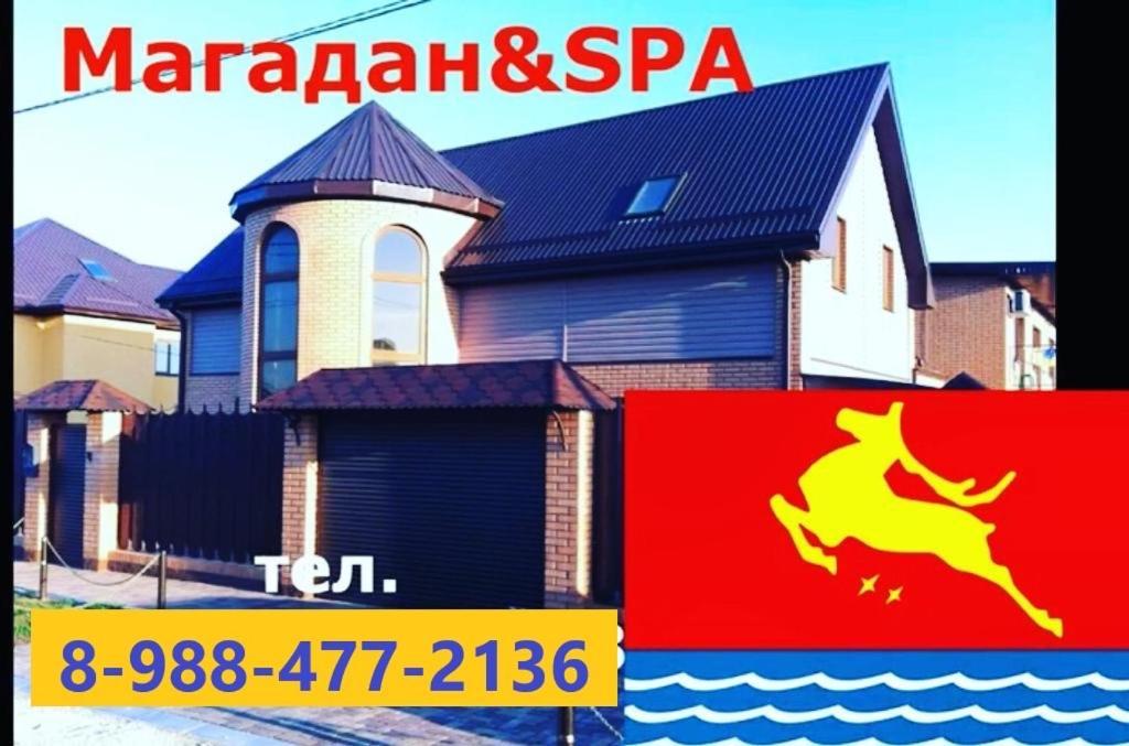 Курортный отель Гостевой Дом Магадан & Spa - отзывы Booking