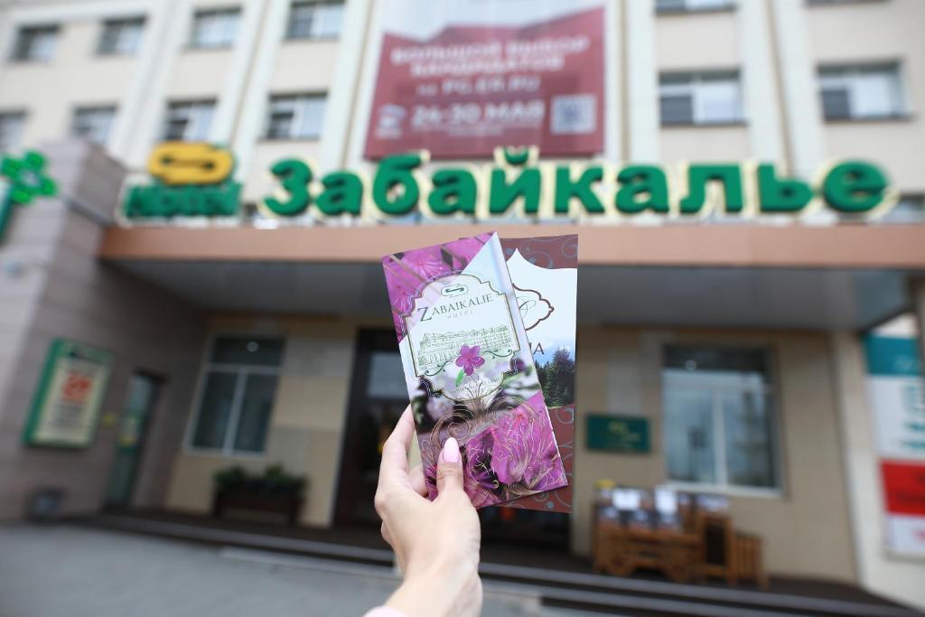 Отель  Отель  Гостиница Забайкалье