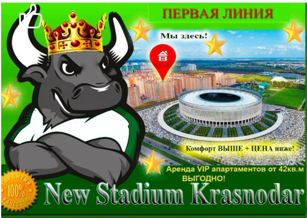 Апартаменты/квартиры New Stadium Krasnodar Apartment - отзывы Booking