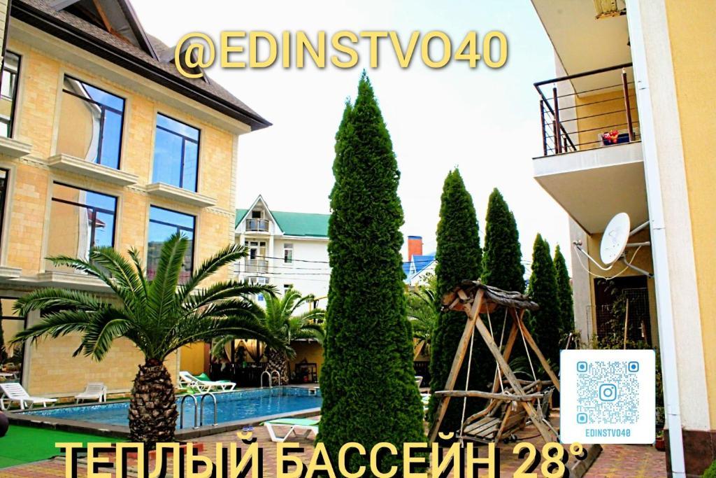Гостевой дом Гостевой дом на Улице Единство 40 - отзывы Booking