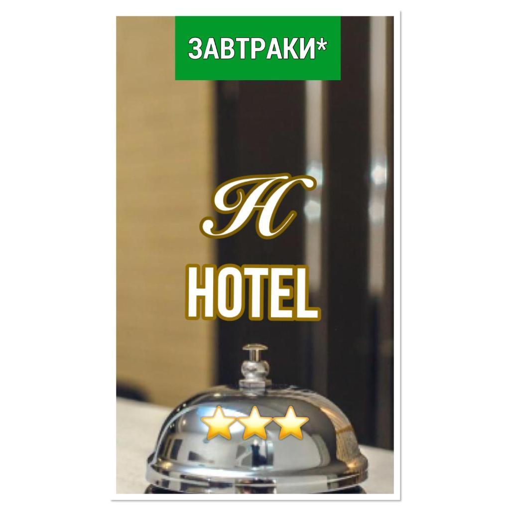 Отель Home Hotel - отзывы Booking
