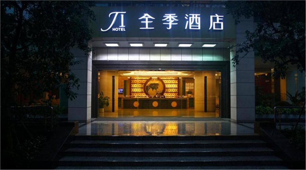 Отель Отель JI Hotel Dongshankou Guangzhou