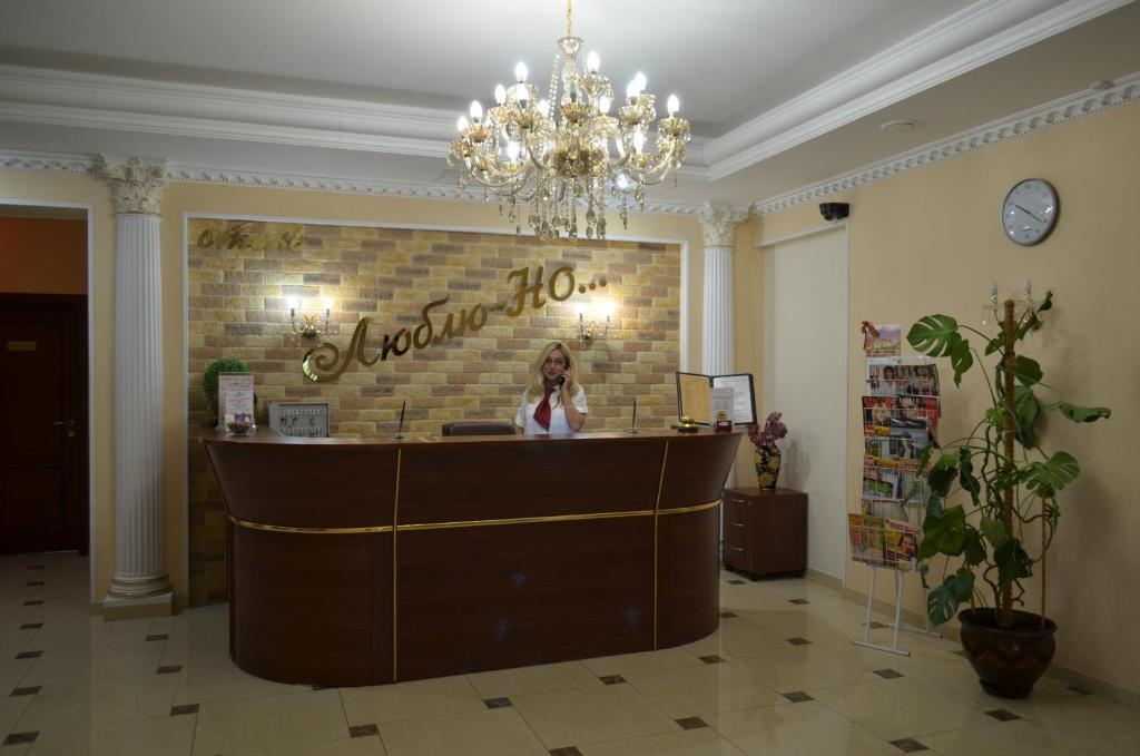 Лобби или стойка регистрации в Отель Люблю-но