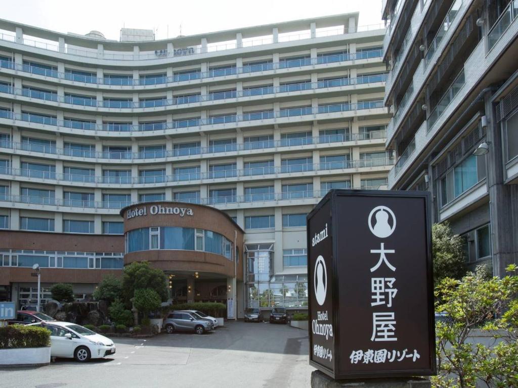屋 大野 熱海 ホテル