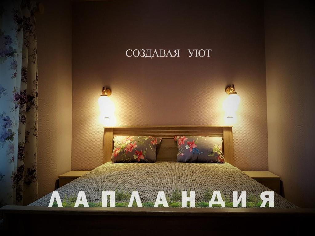 Кровать или кровати в номере База отдыха Лапландия
