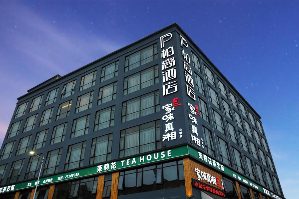 柏高酒店-深圳公明广场地铁站店