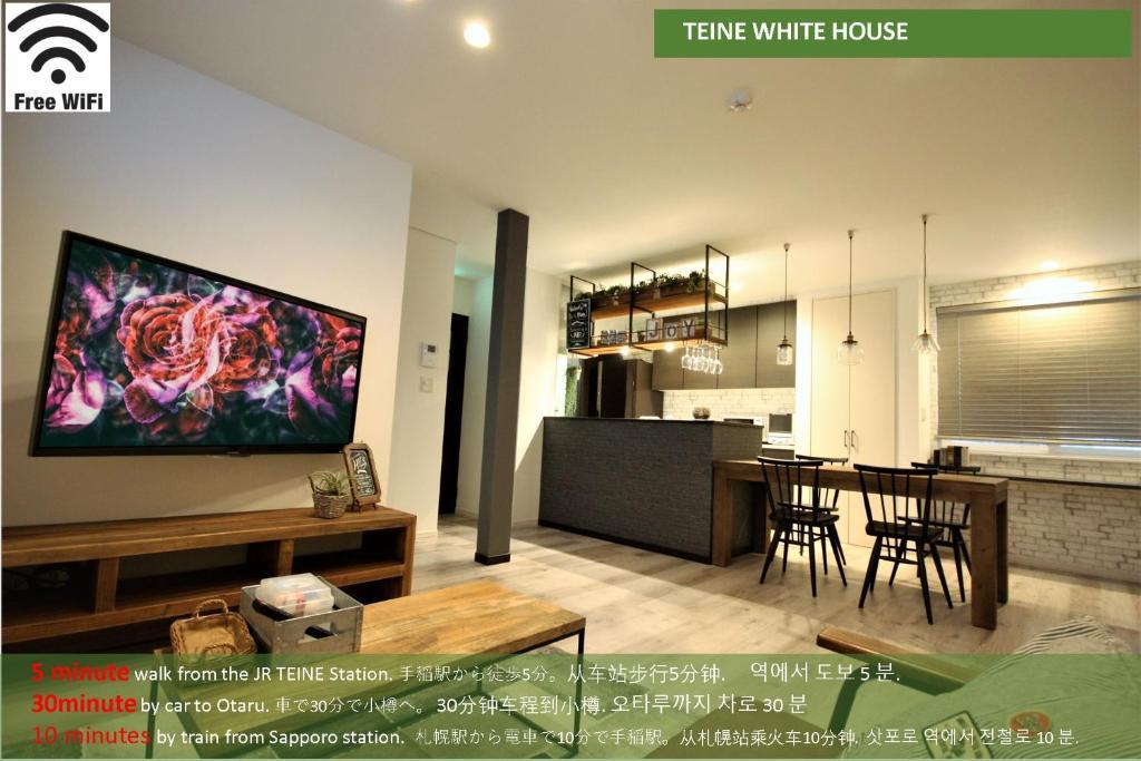 TEINE WHITE HOUSEにあるテレビまたはエンターテインメントセンター
