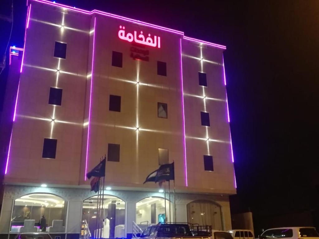 Al Fakhama Hotel Suites
