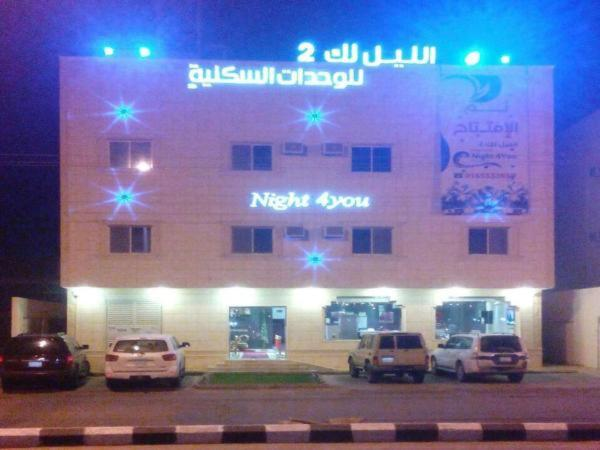 Night 4 You 2 - Al Khozama