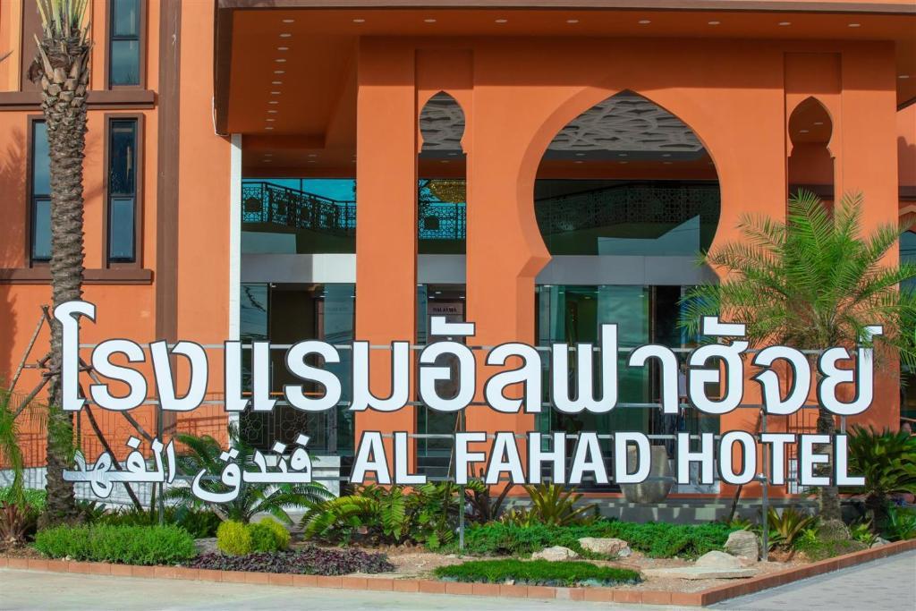 Alfahad Hotel Hat Yai Updated 2020 Prices