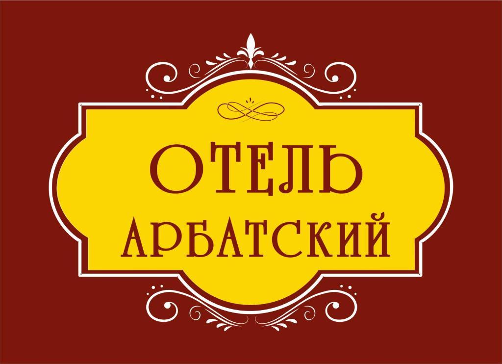 Логотип или вывеска отеля для свиданий