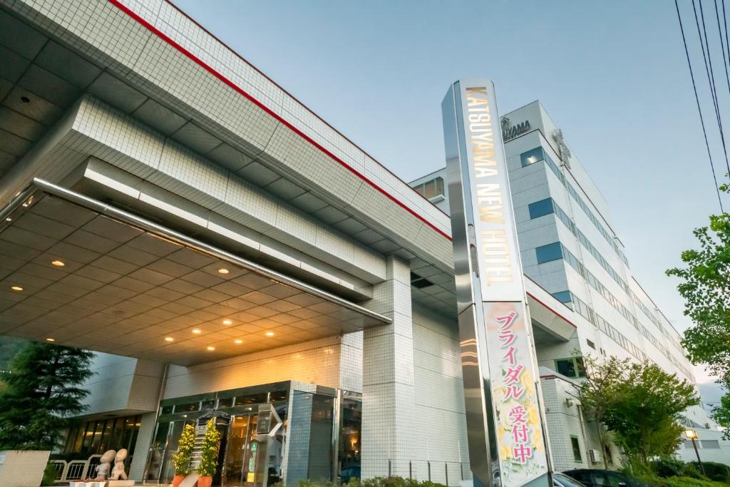 ホテル 勝山 ニュー