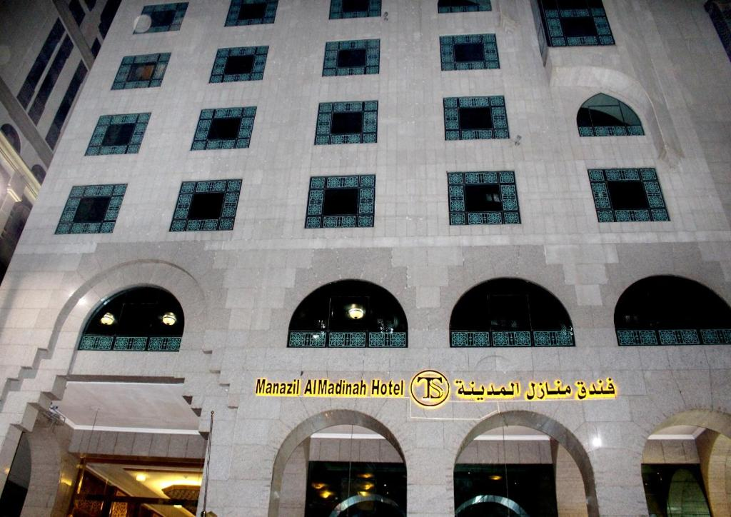 فندق منازل المدينة السعودية المدينة المنورة Booking Com
