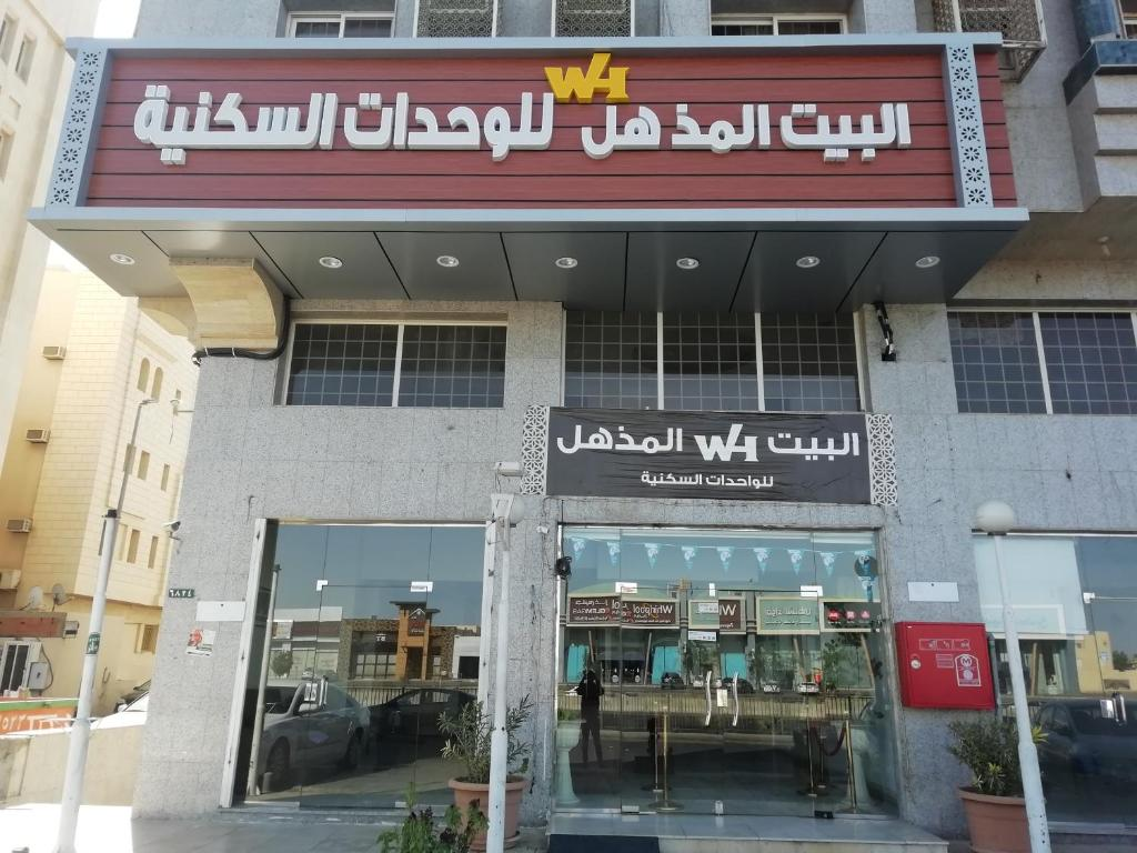 البيت المذهل للاجنحه الفندقيه السعودية المدينة المنورة Booking Com