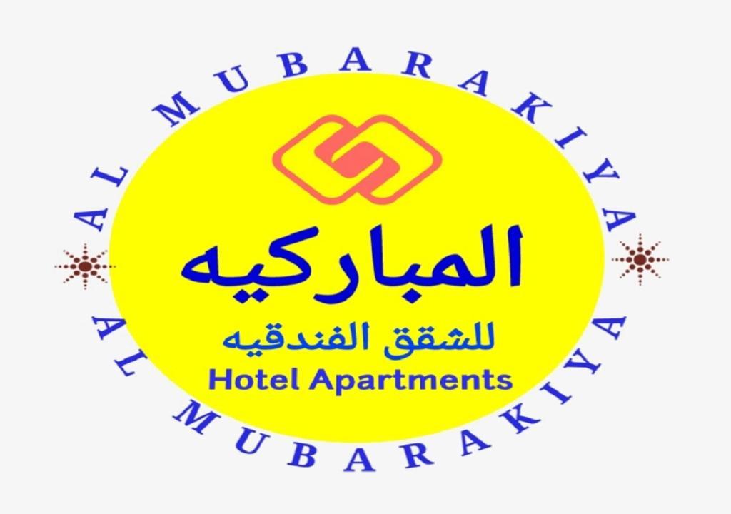 Al Mubarakiya Hotel Apartments