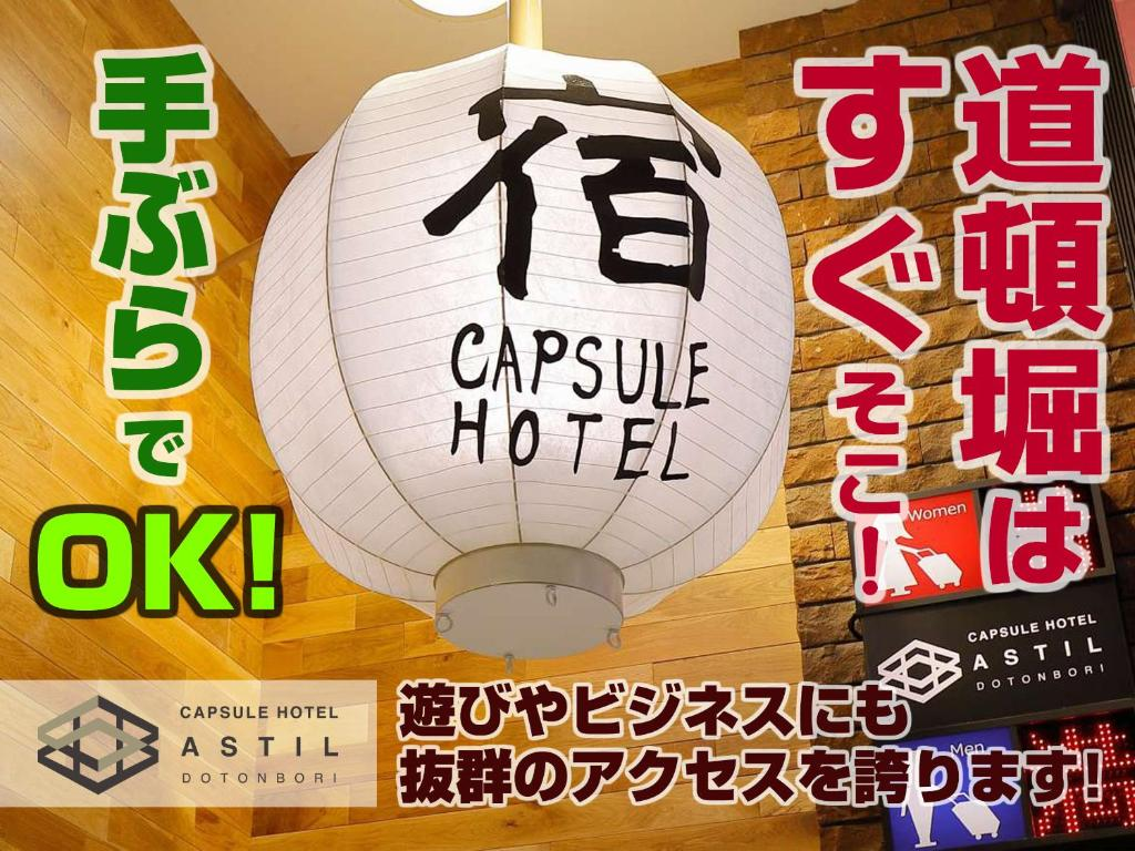 The logo or sign for the capsule hotel