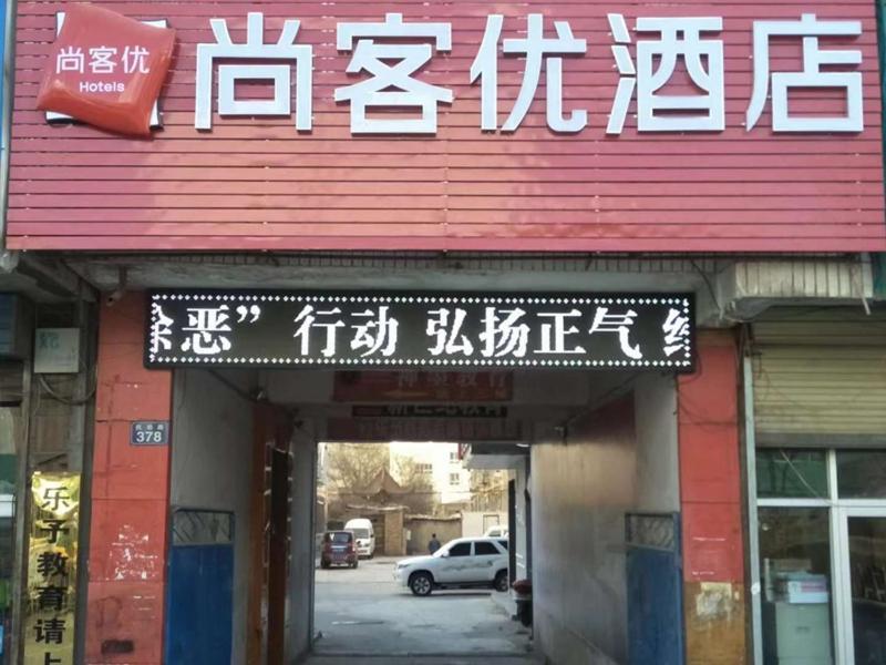 Thank Inn Chain Hotel gansu wuwei liangzhou district xiguan middle road