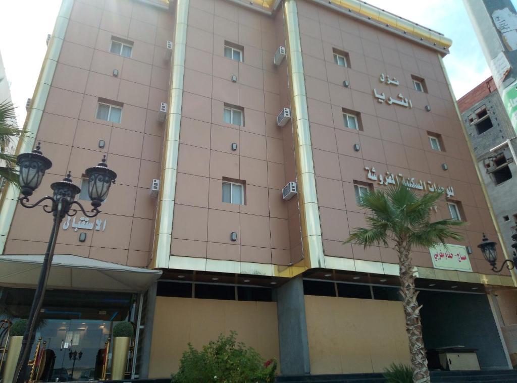 نزل الثريا للوحدات السكنية السعودية الطائف Booking Com