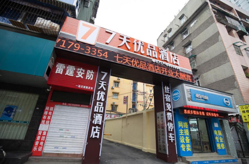 7Days Premium Yichang CBD Business Center Branch