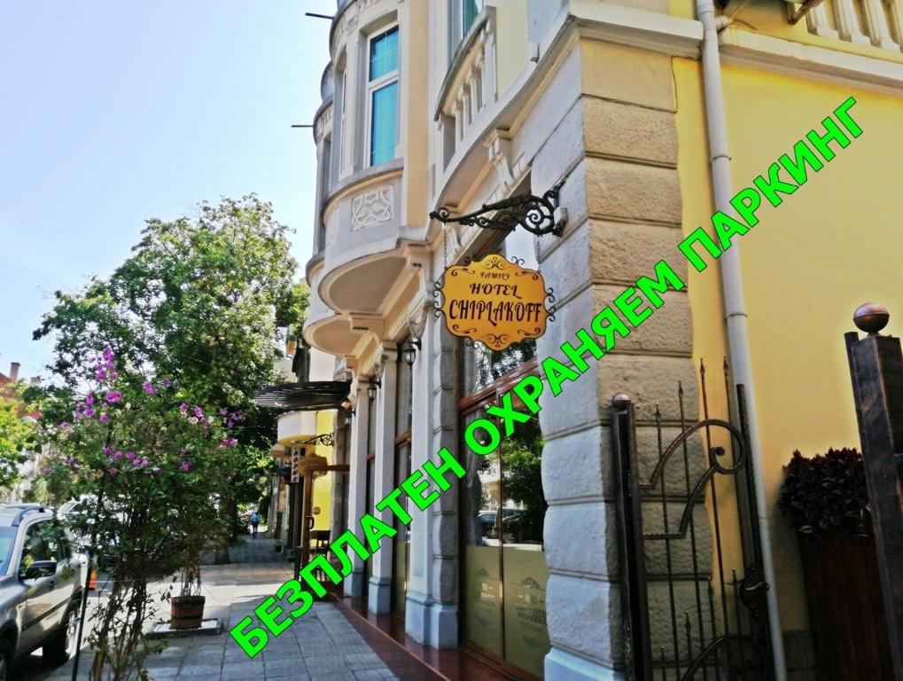 Hotel Chiplakoff Burgas City, Bulgaria
