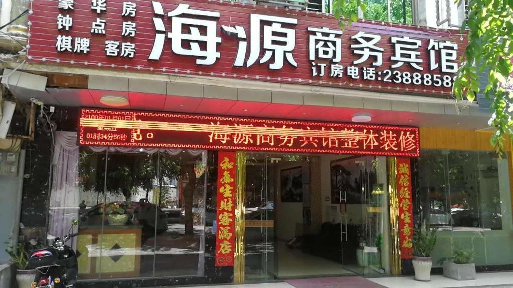 Hai Yuan Business Inn