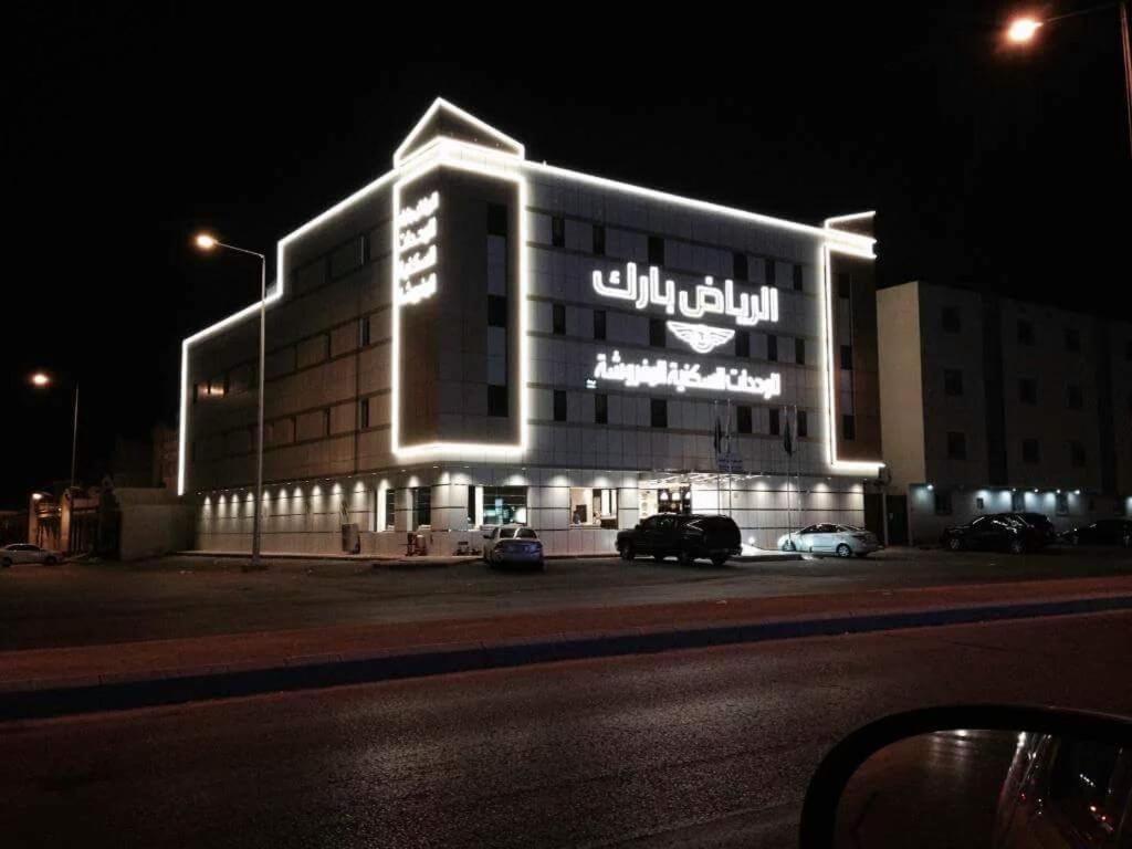 Riyadh Park Hotel Suites Riyadh Updated 2021 Prices