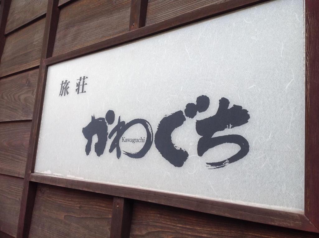 Logo o señal de este ryokan